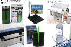 全種類一覧!水槽用フィルター・ろ過器(水中ポンプ)の選び方と各特徴。